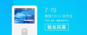 Meizu annuncerà il suo nuovo MX6 il 19 luglio