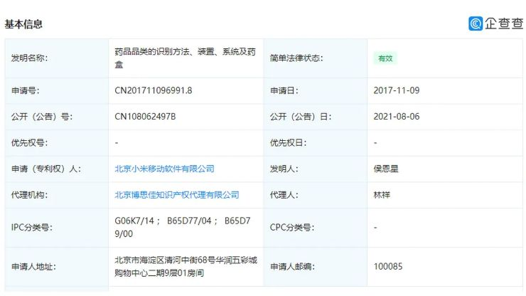 Xiaomi riconoscimento farmaci